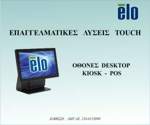 Elo touchscreens by AMY